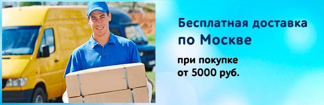 Условия бесплатной доставки