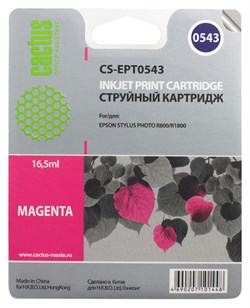 Струйный картридж Cactus CS-EPT0543 (C13T05434010) пурпурный для принтеров Epson Stylus Photo R800, R1800 (16.5 мл) - фото 5114