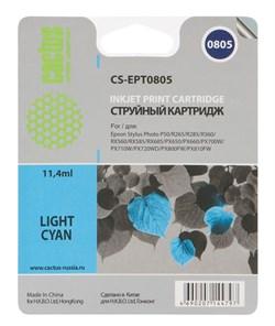 Струйный картридж Cactus CS-EPT0805 (T0805) светло-голубой для принтеров Epson Stylus Photo P50, PX650, PX660, PX700, PX710, PX720, PX800, PX810, PX820, R265, R285, R360, RX560, RX585, RX685 (11,4 мл.) - фото 5304