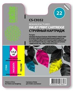 Струйный картридж Cactus CS-C9352 (HP 22) цветной для HP DeskJet 3920, 3940, D1300, D1400, D1560, D2360, D2400, F300, F2100, F2280, F2290, F4172; OfficeJet 1410, 4300, 4352, J3680, J5520; PSC 1400, 1410 (11,4 мл) - фото 5552