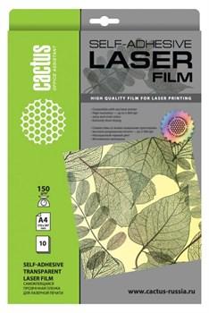 Пленка Cactus CS-LFSA415010 A4, 150г/м2, 10л, прозрачный самоклей. для лазерной печати - фото 9165