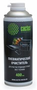 Пневматический очиститель Cactus CS-Air400 для очистки техники 400 мл