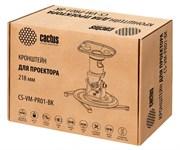 Кронштейн для проектора Cactus CS-VM-PR01 черный настенно-потолочный с дистанцией до потолка/стены 218 мм (нагрузка до 10 кг.)